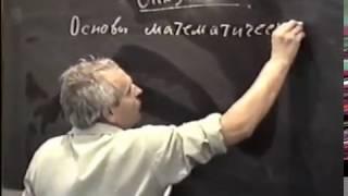 Математические положения в физике. Первые пробы,как давно это было