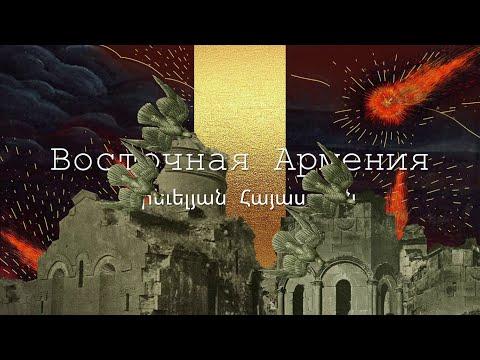 Документальный фильм о грезах Армян I Восточная Армения