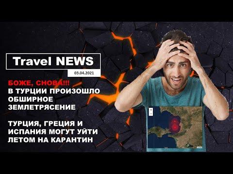 Travel NEWS: В ТУРЦИИ ПРОШЛО ОБШИРНОЕ ЗЕМЛЕТРЯСЕНИЕ/ТУРЦИЯ, ГРЕЦИЯ И ИСПАНИЯ МОГУТ УЙТИ НА КАРАНТИН