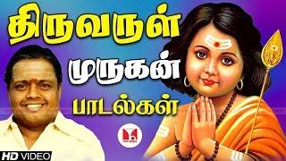 Thiruvarul Murugan Songs| Kunnakudi Vaidyanathan | Sirkazhi Govindarajan