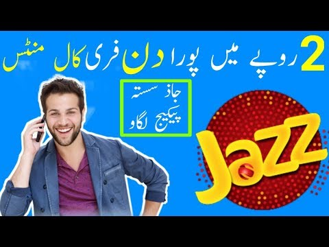Jazz Cheap Price Call Package | Rs 2 Rupee Mai Unlimited Call Mints