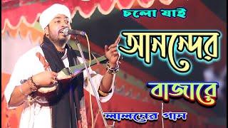 লালনের গান | চলো যাই আনন্দের বাজারে | bangla folk song | lalon song | doridro media