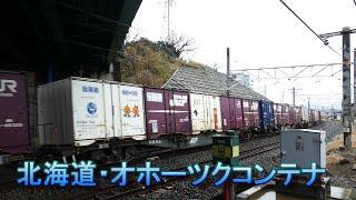 2020/01/18 今日の5087列車(北旭川~百済タ) EF65-2087[新]牽引 オホーツクコンテナ積載