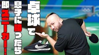 【卓球】息子に卓球で勝ったら即スニーカー買う!の動画