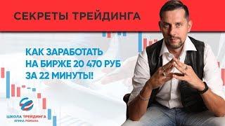Как заработать на бирже 20 470 руб за 22 минуты!  ▪️ Обучение трейдингу ▪️ Ерин Роман