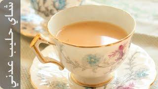 طربقة تحضير شاي عدني او شاي بالحليب