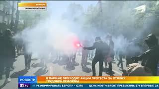 В Париже проходят акции за отмену трудовой реформы