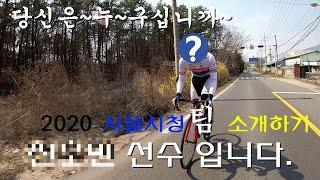 2020 #서울시청 팀 소개하기!! 우리팀의 클라이머 …