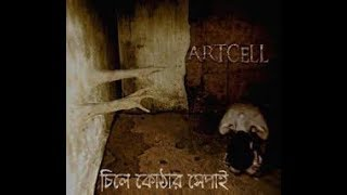 Chile Kothar Shepai by Artcell cover