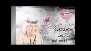 محمدعبده - طيري معي | Mohammad Abdo - Teri Ma3i