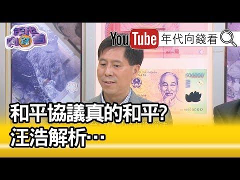 精華片段》汪浩:上一次國民黨跟共產黨談和平協議…【年代向錢看】