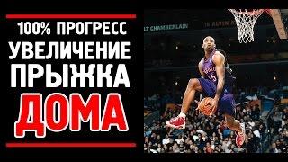 видео Как выше прыгать в баскетболе
