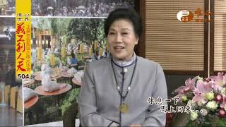 【水陸法會義工利人天504】| WXTV唯心電視台