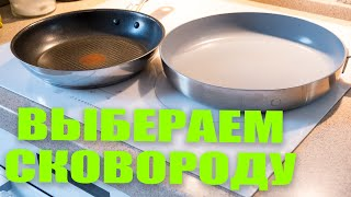 Посуда для индукционной плиты Индукционная плита какая сковорода лучше Блины на индукционной плите