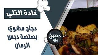 دجاج مشوي بصلصة دبس الرمان - غادة التلي