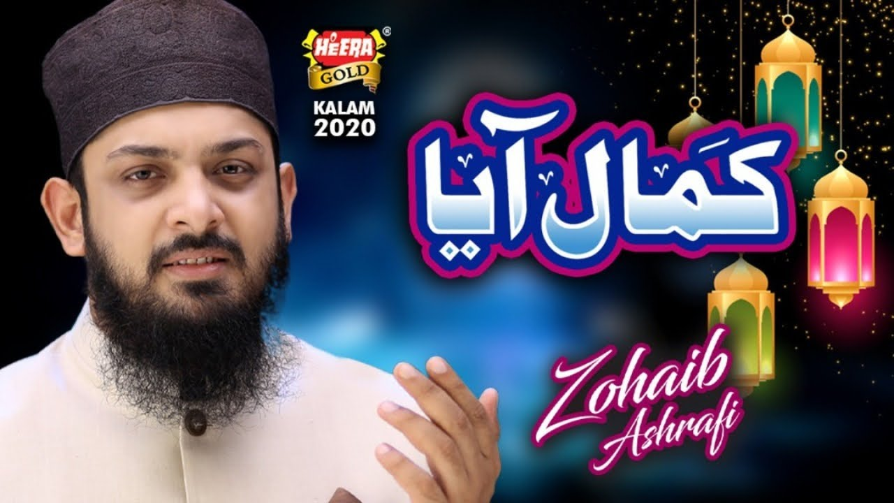 Download New Rabiulawal Naat 2020 - Zohaib Ashrafi - Nabi Ka Lab Par Joh Zikr - Official Video - Heera Gold