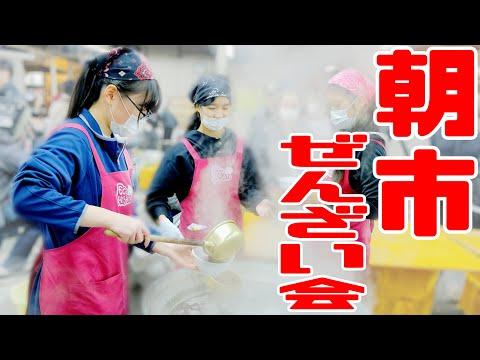 佐世保朝市 ぜんざい会2020 (ボランティア)【女子力 パワーアップ】