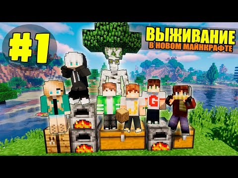 ВЫЖИВАНИЕ В НОВОМ МАЙНКРАФТ #1 | САМОЕ НАЧАЛО - СУПЕР ЗЕМЛЯНКА / ВАНИЛЬНОЕ ВЫЖИВАНИЕ В Minecraft