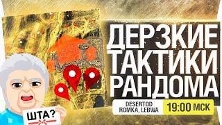 ДЕРЗКИЕ ТАКТИКИ РАНДОМА - DeS, Romka, Lebwa [19-00]