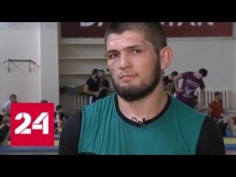 Хабиб Нурмагомедов: бой