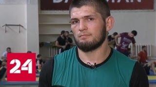 Хабиб Нурмагомедов: бой с Макгрегором стал самым громким историческим поединком UFC - Россия 24