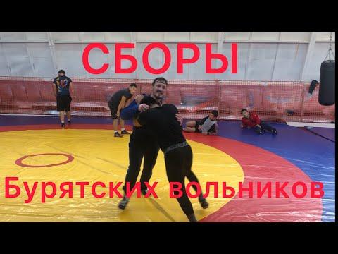 Сборы бурятских вольников перед Чемпионатом России 2020