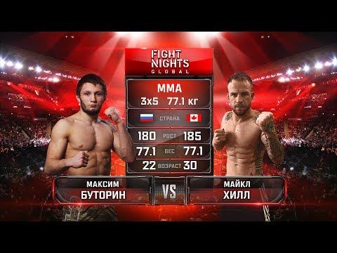 Майкл Хилл vs. Максим Буторин / Michael Hill vs. Maxim Butorin
