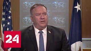 Помпео: США выплатят $10 миллионов за сведения о вмешательстве в выборы - Россия 24