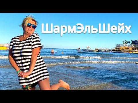 Летим в Египет 2019 / Шарм Эль Шейх / Наама Бей
