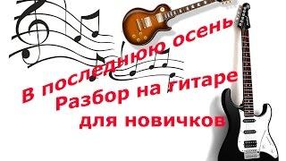 Разбор песни