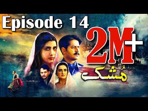 Mushk | Episode #14 | 14 November 2020 | An Exclusive Presentation by MD Productions