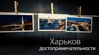 Харьков достопримечательности(Достопримечательности Харькова, в слайд-шоу представлены самые интересные места Харькова, вы сможете увид..., 2016-03-17T15:05:51.000Z)