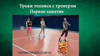 Уроки Большого тенниса для начинающих - Первая тренировка по теннису