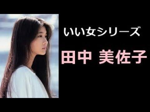 田中 美佐子 写真集!(たなか みさこ)【  いい女 厳選  50pics! 】
