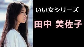 田中 美佐子(たなか みさこ)【 いい女 厳選 50pics! 】 【チャンネル登...
