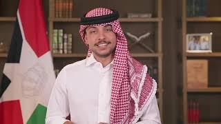 سمو الأمير الحسين بن عبدالله الثاني، ولي العهد، يطلق مبادرة