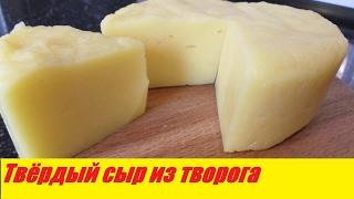 Твёрдый сыр из творога!