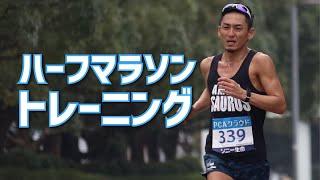ハーフマラソンに向けて効果的なトレーニング方法