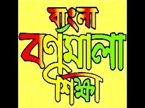 Bangla Bornomala Soroborno Related Keywords & Suggestions