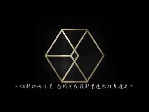 【中文字幕】EXO - 첫사랑(初戀/First Love)(Korean Ver.)