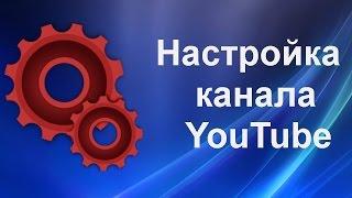 #Настройка_канала: загрузить видео, создать плейлисты. Серия
