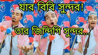 🔥Bangladeshi Tik Tok Video।Tik Tok Video Bangladesh।Funny Viral Videos।Funny Video 2019।