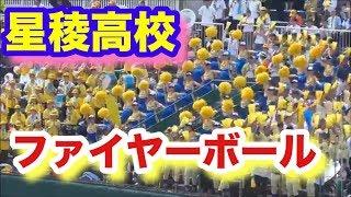 2018.7.25 Fire Ball ファイヤーボール 星稜高校応援 チアリーダー ブラ...
