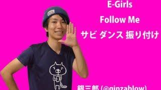 【反転】E-Girls / Follow Me サビ ダンス 振り付け (銀三郎) thumbnail