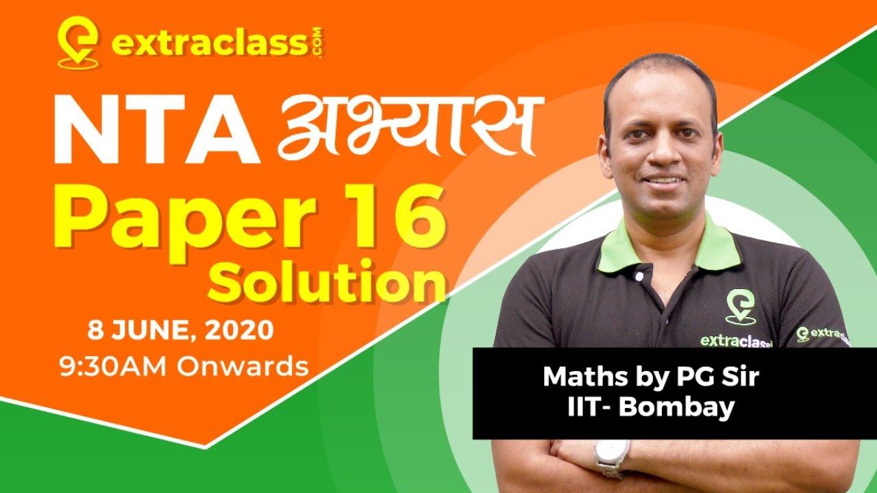 National Test Abhyas App | NTA Abhyas App Maths Paper 16 Solution | PG Sir | Extraclass | JEE MAINS