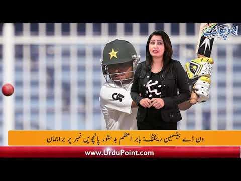 Australian Cricket Team Likely to Visit Pakistan Belgium Becomes World Champion of Hockey