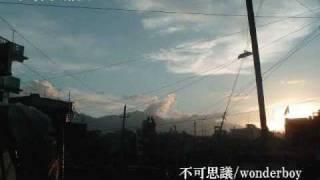 「世界征服やめた」 by 不可思議/wonderboy