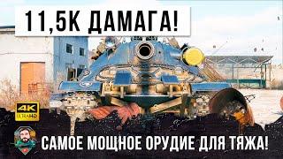 Самая мощная пушка у тяжа СССР! Он наносит 11,5К дамага в World of Tanks, невероятные выстрелы!