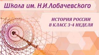 История России 8 класс 3-4 неделя