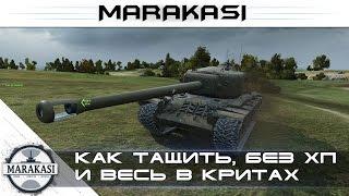 Как тащить, без хп и весь в критах World of Tanks - редкие медали